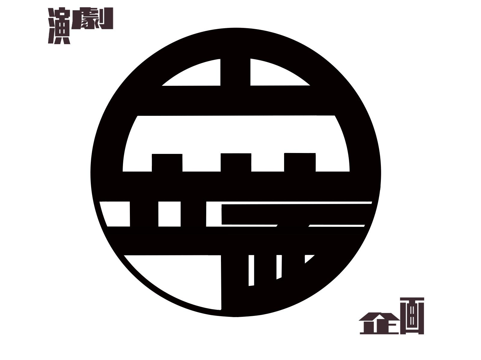 演劇企画『円端』
